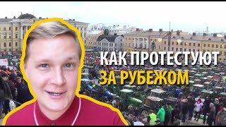 РУССКИЙ НА ЗАПАДЕ | Как протестуют в Германии, США, Финляндии и Украине