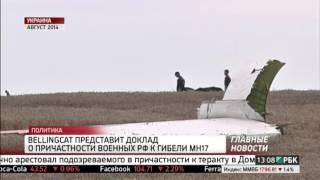 Bellingcat назвал подозреваемых в атаке на МН 17 в небе над