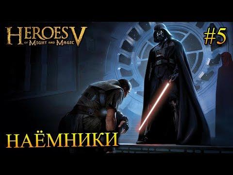 Скачать с торрента игру герои меча и магии 5 gold edition