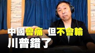 '19.05.16【觀點│唐湘龍時間】中國會痛,但不會輸,川普錯了