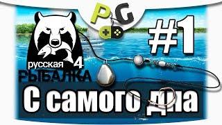 Русская Рыбалка 4 С самого дна #1 Вводный выпуск Фидер для новичка