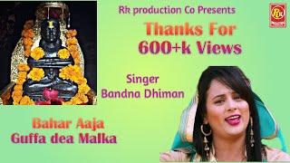 Bahar Aaja Guffa Dea Malka. Bandna Dhiman. Rk Rk Production Co..