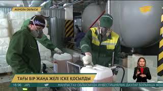 Астана нан: Арамшөптерді жоюға арналған өнім