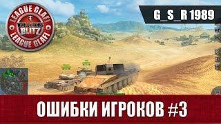WoT Blitz Ошибки игроков #3 - World of Tanks Blitz