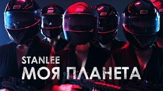 Stanlee - Моя планета (премьера клипа)