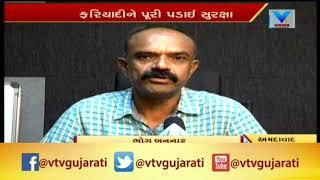 Dholera: Ex DySP VD Vanar અને અન્ય ચાર શખ્સો સામે Land-Grabbing મામલે નોંધાઇ ફરિયાદ | Vtv News