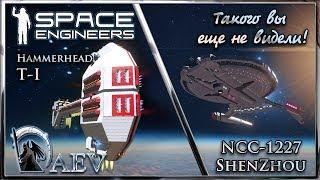 Space Engineers Такого вы еще не видели! ShenZhou VS Hammerhead!