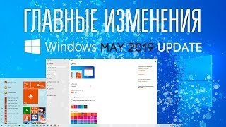 WINDOWS 10 MAY 2019 UPDATE - ГЛАВНЫЕ ИЗМЕНЕНИЯ!