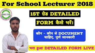 Live How to fill RPSC Detailed Form//1st Grade 2018 Document Verification//1st Grade Counselling