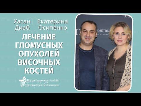 ГЛОМУСНЫЕ ОПУХОЛИ ВИСОЧНЫХ КОСТЕЙ в программе Оториноларингология с доктором Осипенко