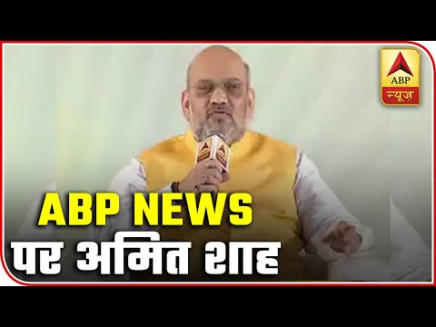 Purvodaya 2019: Whole World Is With India On Kashmir: Amit Shah | KBM Full | ABP News