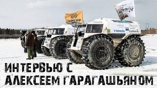 Интервью с создателем вездехода Шерп Алексеем Гарагашьяном