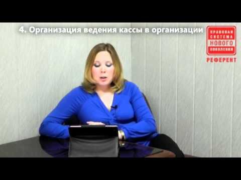 Ведение кассы для организаций и ИП в 2012