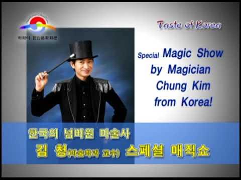 하와이 공연 홍보 광고영상 - 김청 마술사