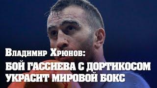 Владимир Хрюнов: Гассиев и Дортикос не смогут объединить титулы