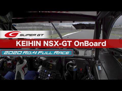 2020年スーパーGTツインリングもてぎ GT500優勝のKEIHIN NSX-GTのオンボード映像