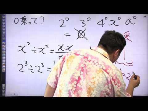 酒井のどすこい!センター数学IA #002 中学の復習 累乗の計算