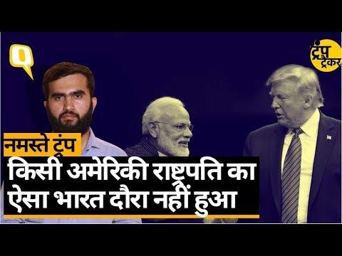 Donald Trump:पहली बार भारत आ रहे अमेरिकी राष्ट्रपति का दौरा बाकी दौरों से अलग कैसे,जानिए|Quint Hindi