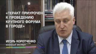 Моноблок теракт в Петербурге ведущая Дарья Дементьева