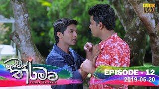 Husmak Tharamata | Episode 12 | 2019-05-20