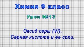 Химия 9 класс Урок 13 - Оксид серы (VI). Серная кислота и ее соли.