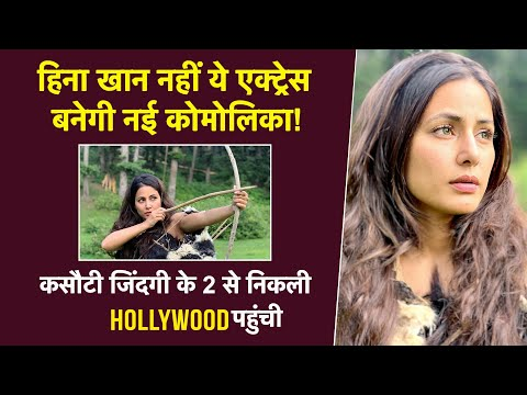 Hina Khan replaced by Karishma Tanna and Gauahar Khan as Komolika in Kasautii Zindagi kay 2