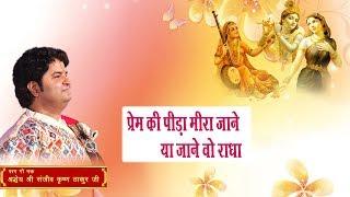 Prem Ki Peera Meera Jane Ya Jane Wo Radha