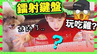 【神奇】💥淘寶買「鐳射鍵盤」來玩絕地求生?😨能取代實體鍵盤嗎?⌨️(中字)