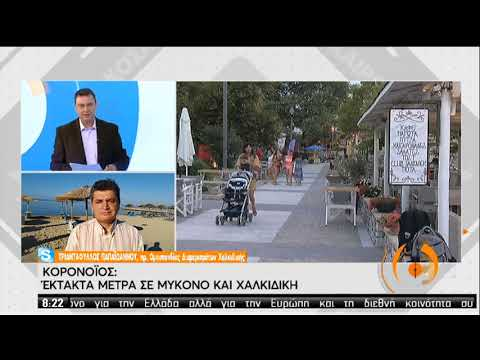 Κορονοϊός | Έκτακτα μέτρα σε Χαλκιδική και Μύκονο | 20/08/2020 | ΕΡΤ