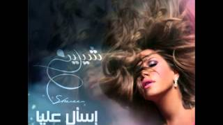 Shireen Abdul Wahab...Esaal Alaya | شيرين عبد الوهاب...اسأل عليا