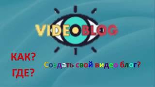 Видеоблог  Возможности для бизнеса, рекламы и заработка