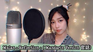 Reflection - Mulan : (Mandarin Version 官話) Cover by Ploysai AF12