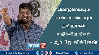 Tamilans respect the language and culture : R J & Smile Settai Vignesh kanth