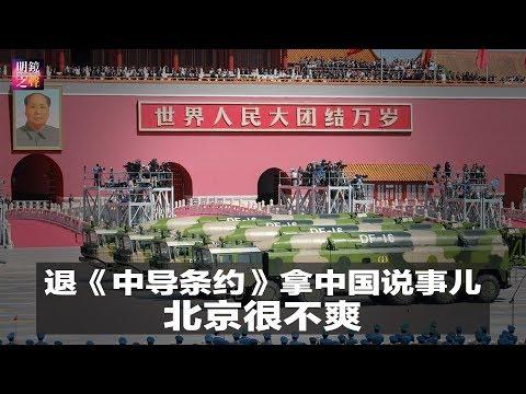 """明镜之声   担心""""被失踪"""",瑞银宝盛禁高管赴中国;母亲说:""""我的儿子是个恐怖分子"""";美国经济真有那么好?(20181022-5)"""