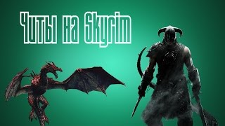 Чит на очки способностей в игре The Elder Scrolls V: Skyrim