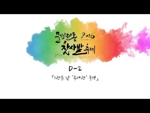 2016 문경전통찻사발축제 D-2 '주제관' 풍경 미리보기 사진