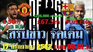 สรุปข่าวการย้ายทีม จัดเต็มล่าสุด 17 ก.ค. 62 เวลา 00.01 น. - ปิดดีลเดอ ลิกต์ £67.5m ฉีกสัญญา £135m