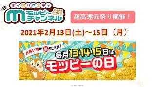 【3日間限定】毎月13~15日はモッピーの日!!3日間限りの超高還元セール!!!