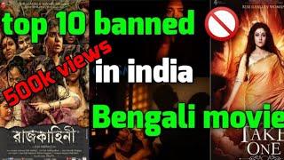 Top 10 18+ bengali movie download link|| movie direct link||2020||