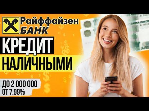 Райффайзен банк - кредит онлайн на карту без отказа - Где лучше взять Кредит наличными