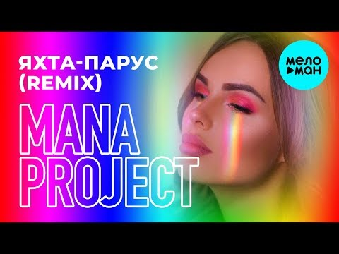 MANA project - Яхта-Парус (JONVS & JayCox Remix) (Single 2019)