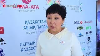 В Алматы проходит первый конгресс по паратанцам