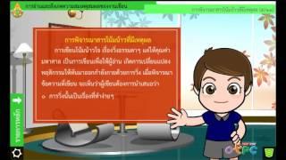 สื่อการเรียนการสอน การอ่านและสังเกต ความสมเหตุสมผลของงานเขียน ม.2 ภาษาไทย