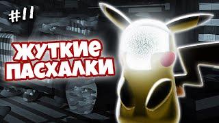 Топ ЖУТКИХ Пасхалок в играх #11(Пасхалки и баги)