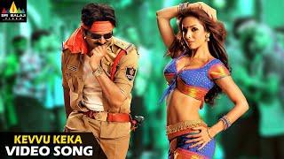 Gabbar Singh Songs   Kevvu Keka Full Video Song   Latest Telugu Superhits @SriBalajiMovies