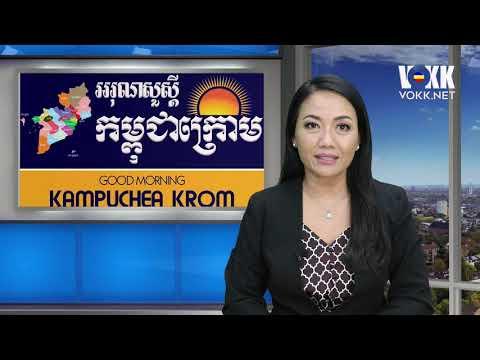 RFA Khmer ការផ្សាយផ្ទាល់កម្មវិធីអាស៊ីសេរីសម្រាប់យប់ថ្ងៃពុធ ទី២០ ខែឧសភា ឆ្នាំ២០២០