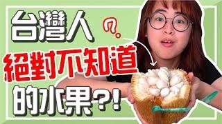 馬來西亞本地水果大集合!台灣人沒看過的神秘水果,只有內行人才懂的美味!|【手癢計劃】ft. 大頭、阿佃、 歡慧