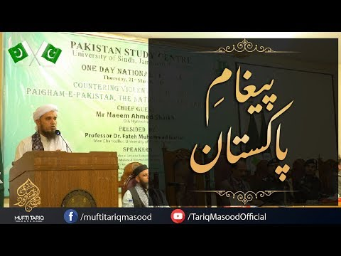 Paigham e Pakistan | Mufti Tariq Masood Sahib