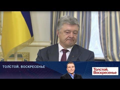 Инаугурация нового президента Украины становится днем обрушения карточного домика Петра Порошенко.