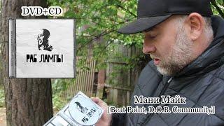 DVD+CD #РабЛампы @ Мани Майк [Beat Point, D.O.B. Community]